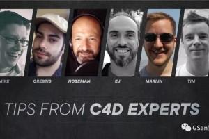 C4D大佬的一些学习提示【教程】