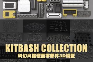 8套科幻风格硬面零部件3D模型 FBX格式【模型】【高级群】