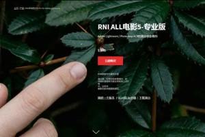 RNI ALL电影5-专业版 电影调色 LUT调色