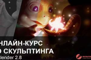Blender雕刻梦幻恐龙【3D sculpting in Blender 2.8 (CartoonLight) by Mijail shablin (Russian)】【教程】
