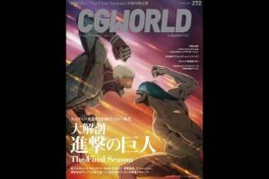 进攻的巨人【CGWORLD 2021 04】