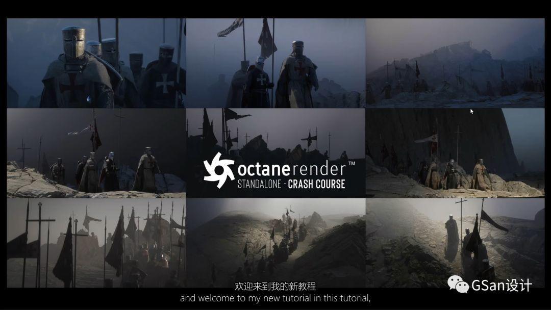 Octane Render渲染技术核心技能训练视频教程【高级群】