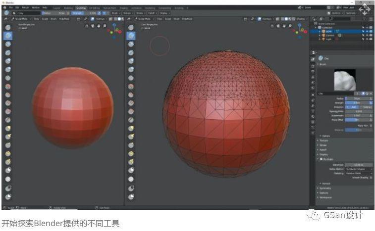 如何在Blender 2.80中加速雕刻【资讯】
